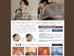 ウェブサイト キャンペーン用特設サイト