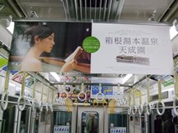 中吊り広告(電車内広告)